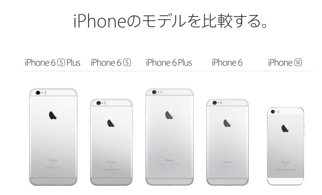 gama_iphone_japon