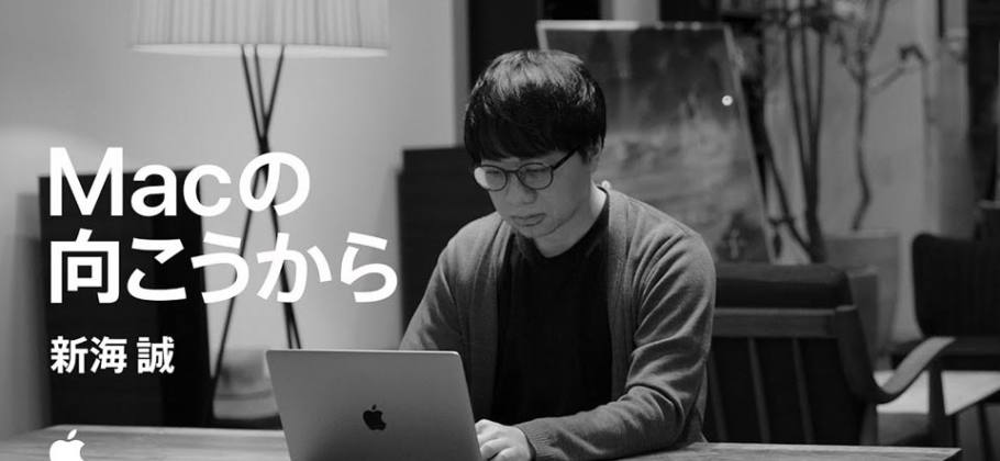 Makoto Shinkai - Behind The Mac