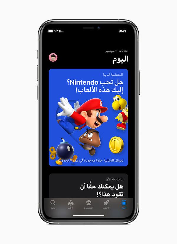 App Store iPhone 11